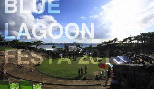 BLUE LAGOON FESTA 2013