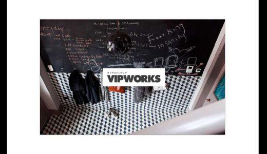 世界のインテリア「VIPWORKS」