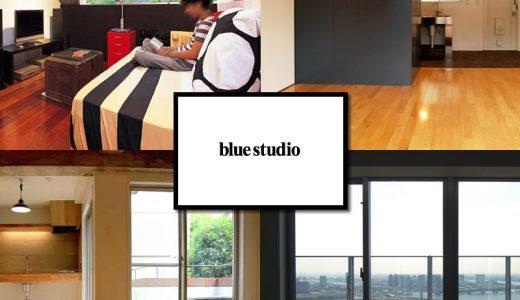 blue studio|暮らしそのものをデザイン