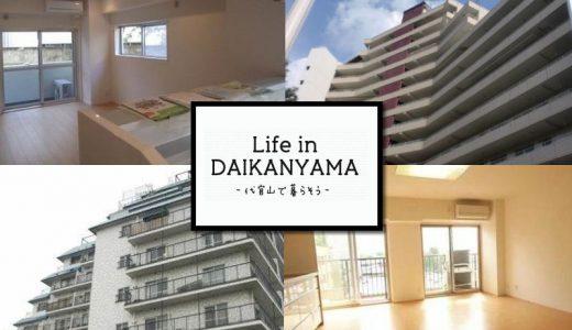サービス終了|Life in DAIKANYAMA