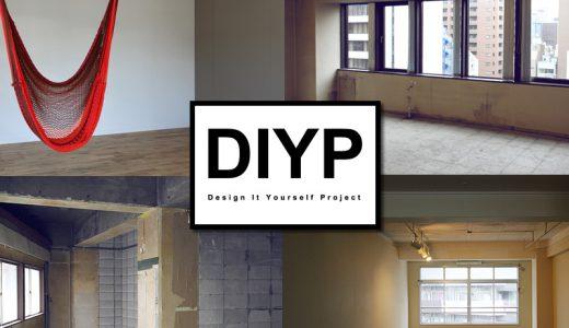 DIYP|改装可能物件に特化した賃貸サイト