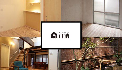 【京都】八清|憧れの京町家生活
