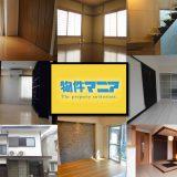 物件マニア|大阪の物件マニアのためのサイト
