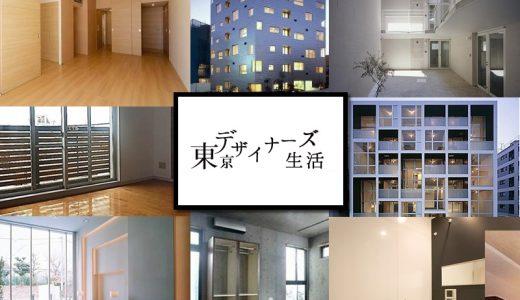 東京デザイナーズ生活|都内のデザイナーズ賃貸に特化
