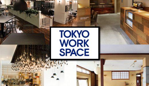 TOKYO WORKSPACE|東京のオフィス・店舗専門賃貸サイト