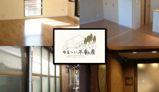 ゆる〜い不動産|居心地の良い家を求めて