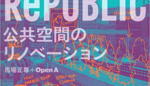『公共空間のリノベーション』馬場正尊