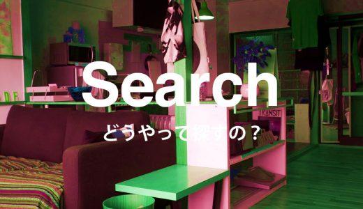 Search どうやって探すの?