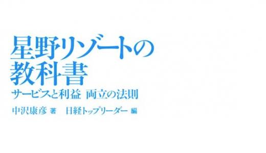 『星野リゾートの教科書』中沢康彦