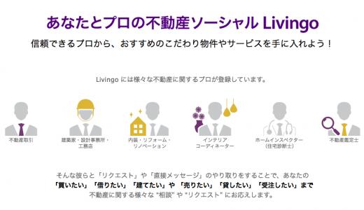不動産ソーシャルサイト「Livingo」