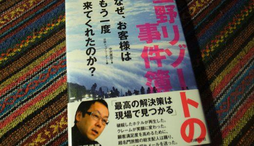 『星野リゾートの事件簿』中沢康彦