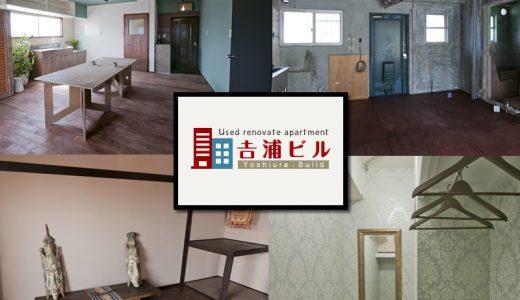 【福岡】吉浦ビル|DIY前提の賃貸マンション