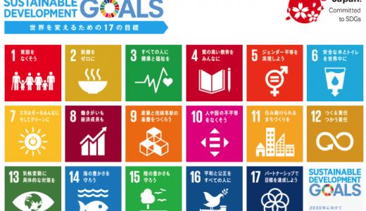 SDGs入門から最新情報まで「参考になる」WEB SITE
