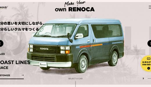 リノベーションカーという新しさ「RENOCA」