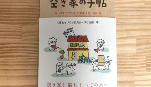 住人が示す空き家問題解決の指針『空き家の手帖』学芸出版社