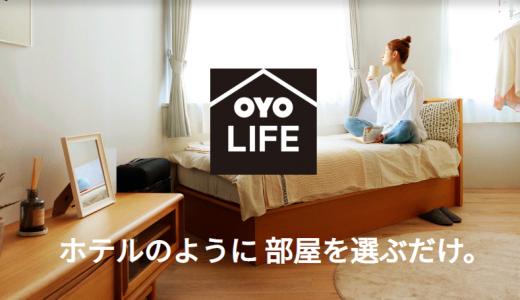 新しい暮らし方、続々。「OYO LIFE」