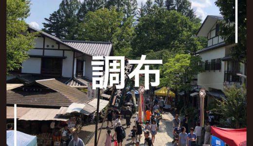 調布 深大寺、日本の夏