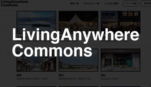 LivingAnywhereCommons|暮らす、働く、交流する