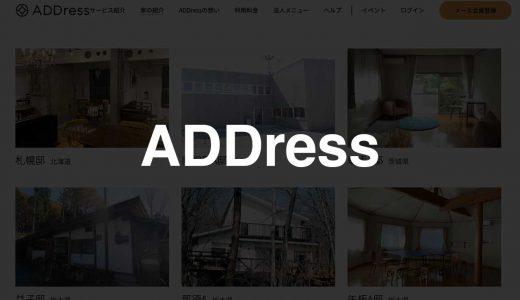 ADDress|定額住み放題サービスのパイオニア