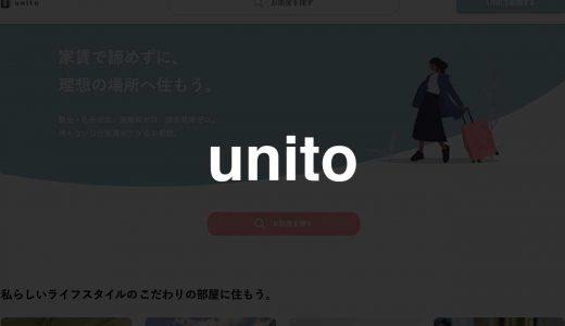 unito(ユニット)|外泊した分、家賃が安くなる