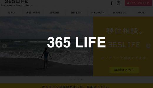 【静岡】365 LIFE|趣味やこだわりに応える、静岡の物件を豊富にセレクト
