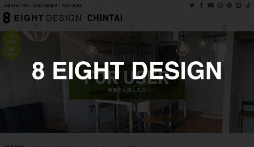 【名古屋】8 EIGHT DESIGN|自らリノベーションを手がけるこだわりの賃貸