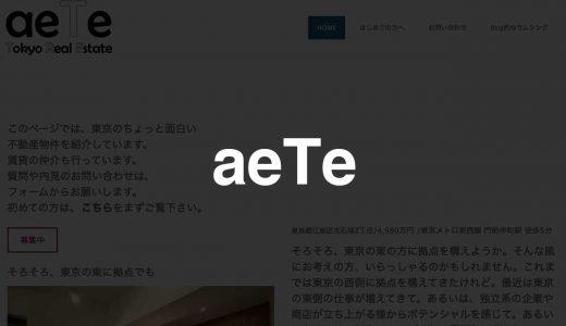 aeTe|こだわりに応える「あえて」な物件をセレクト