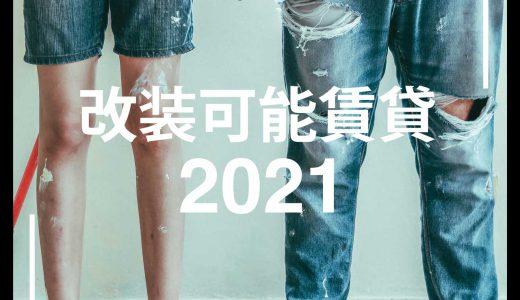 【2021年版】改装可能物件を探せる賃貸サイトを集めました