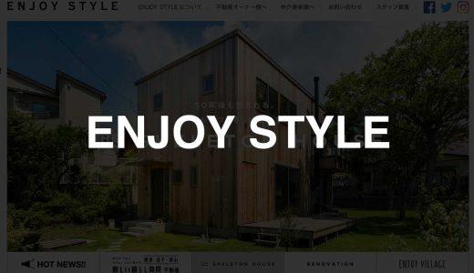 【葉山・鎌倉・逗子】ENJOY STYLE|暮らしたくなる魅力的かつ個性的な物件をセレクト