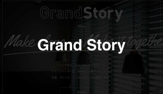 Grtand Story|やりたい事を叶える新しい賃貸サービス