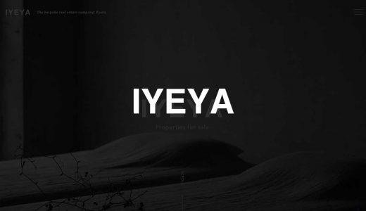 【京都】IYEYA(いえ屋)|豊かな暮らしを実現するデザイン性と京町屋