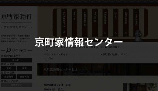 【京都】京町家情報センター|掲載物件は100%京町家、改装可能やアトリエ併設の物件も