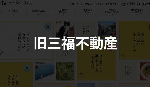 【小田原】旧三福不動産|したい暮らしと小田原を繋ぐ