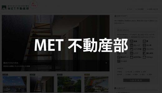 【栃木】MET不動産部|旧酒蔵や、伝統的な造りの古民家など、個性的な物件ラインナップ