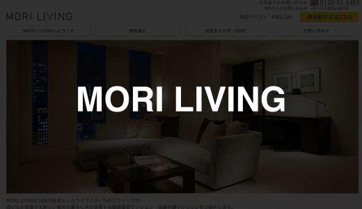 MORI LIVING|都心のランドマークに住みたい