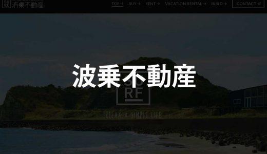 【千葉】波乗不動産|サーファーのための不動産サイト