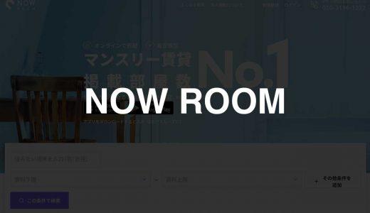 NOW ROOM|初期費用や煩雑な手続き無しでスグ住める、最短7泊8日から利用可能な賃貸サービス