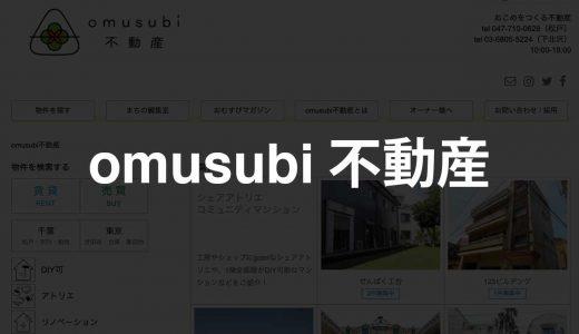omusubi不動産|創作活動に適した物件を豊富に掲載