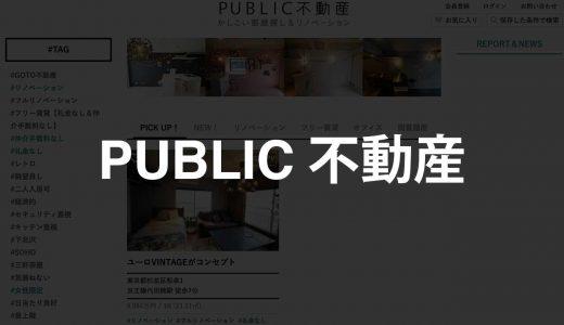 PUBLIC不動産|オリジナルのリノベーション物件も