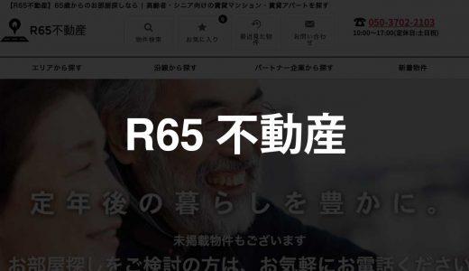 R65不動産|65歳以上のシニアのための賃貸サイト