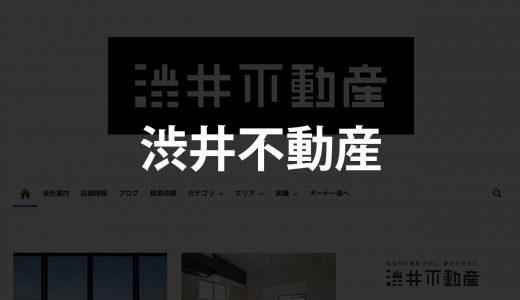 【大阪】渋井不動産|個性ある希少価値の高い物件をセレクト