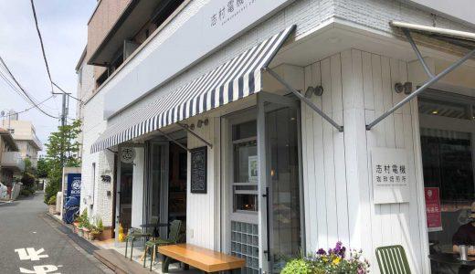 志村電気珈琲焙煎所|自由である事にこだわる街のコーヒー屋
