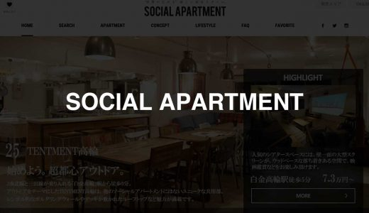 SOCIAL APARTMENT|充実した共用部が住人コミュニティを育む