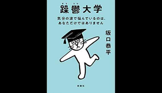 『躁鬱大学』坂口恭平著|日課の重要性に気づいた一冊