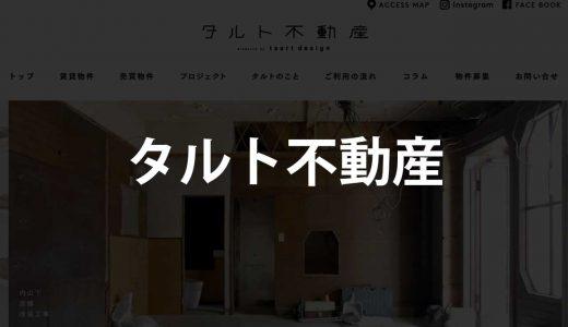 【岡山】タルト不動産|こだわりを叶える物件セレクト
