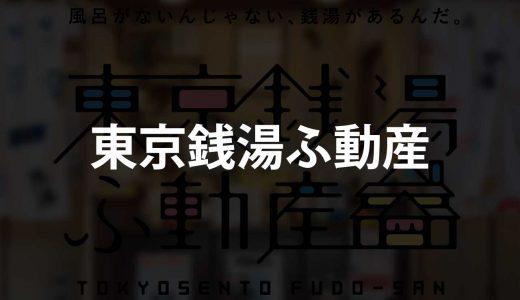 東京銭湯ふ動産|風呂なし物件である事が強みになる