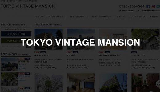 東京ヴィンテージマンション|古いからこそ価値があるヴィンテージマンションのみを掲載