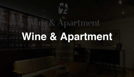 Wine & Apartment|こんなのあり!?ワイン好きのための賃貸物件