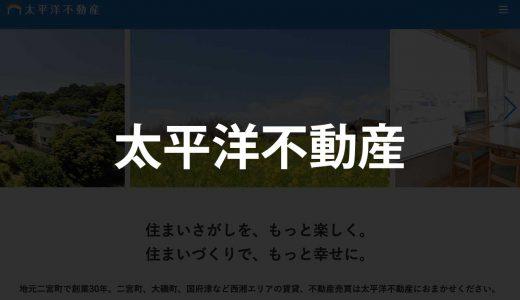 【神奈川】太平洋不動産|二宮町で30年、スタッフ全員が近隣出身の超地域密着型不動産会社